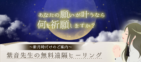 新月の無料遠隔ヒーリング -トップ画像