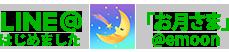 LINE@はじめました 「お月さま」 @emoon