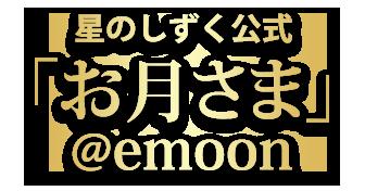 星のしずく公式「お月さま」@emoon