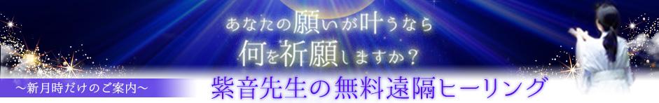 紫音先生の無料遠隔ヒーリング 〜 あなたの願いが叶うなら何を祈願しますか?