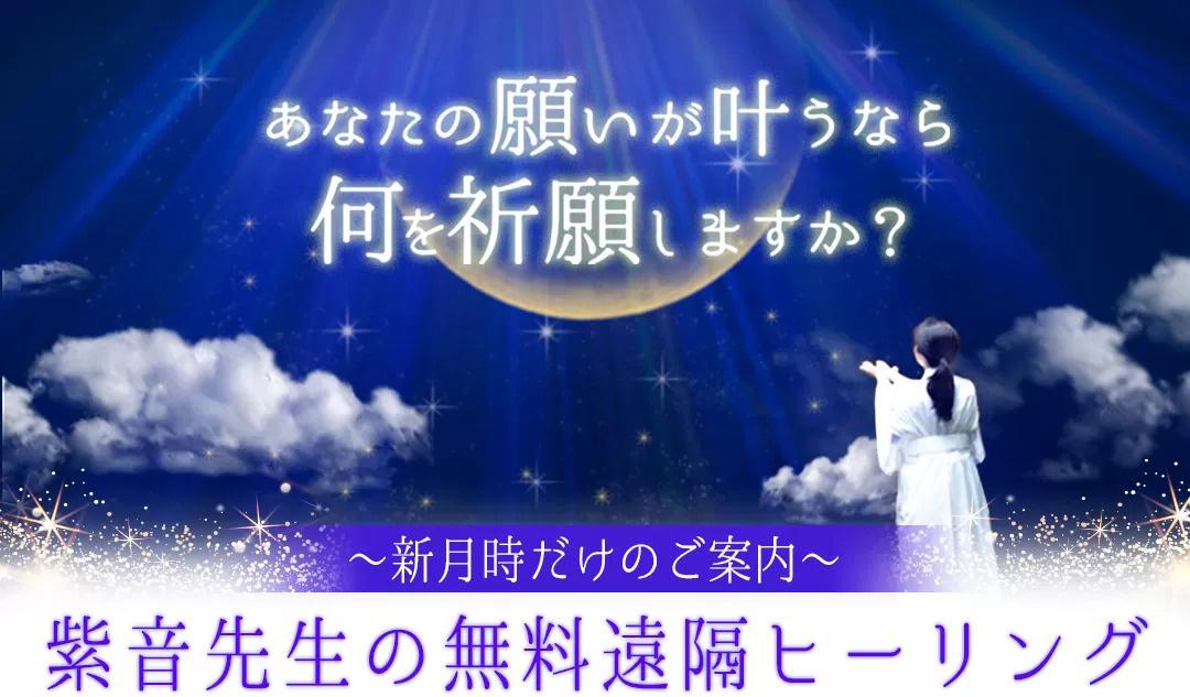 あなたの願いが叶うなら何を祈願しますか? 〜 紫音先生の無料遠隔ヒーリング受付中 〜