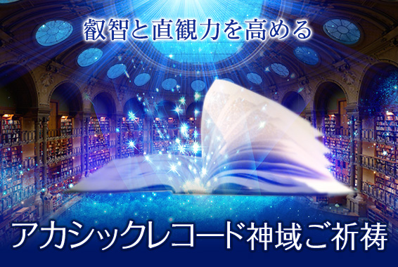 紫音先生のアカシックレコード神域ご祈祷