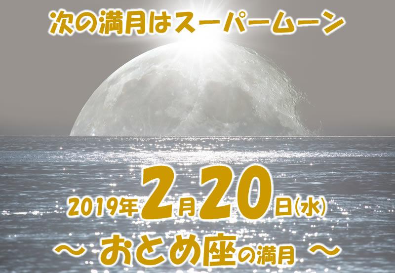 2019年2月スーパームーンの満月メッセージ