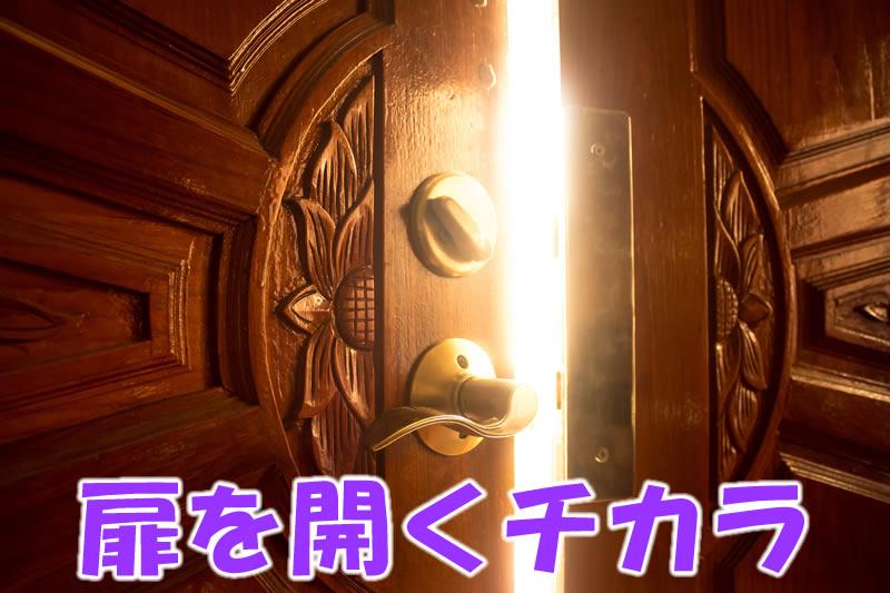 扉を開くチカラ