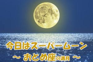 今日はスーパームーンの満月