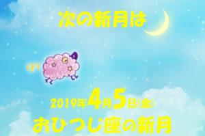 2019年4月おひつじ座の新月