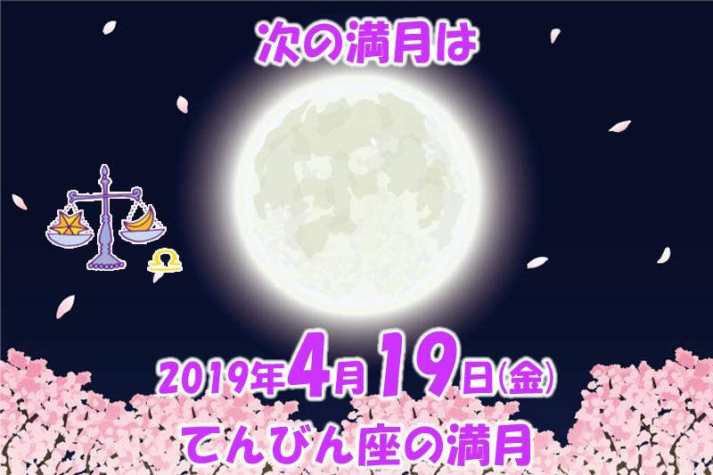 2019年4月、てんびん座の満月