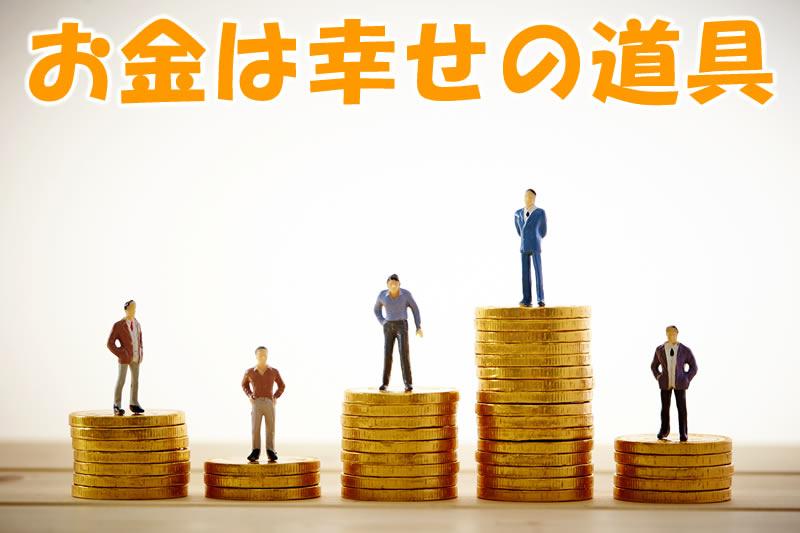 お金は幸せの道具