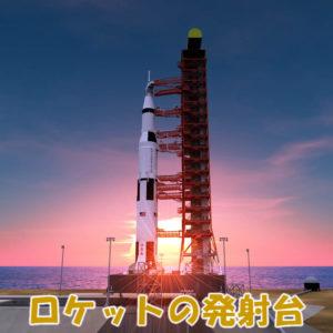 ロケットの発射台