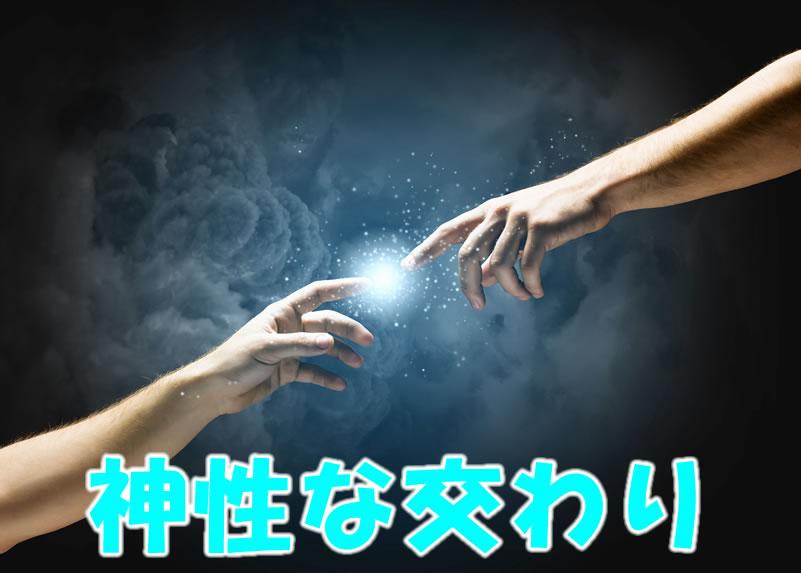 神性な交わり