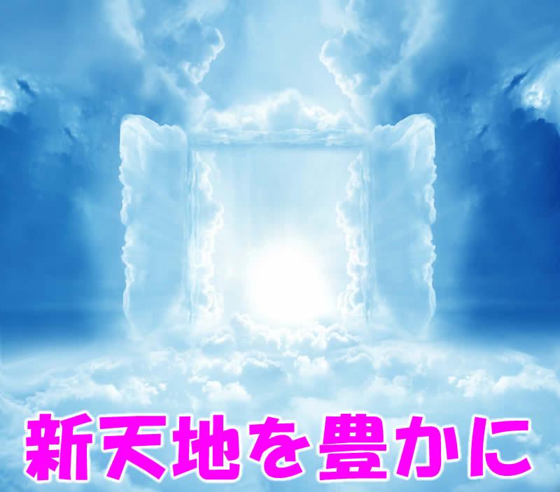 新天地を豊かに