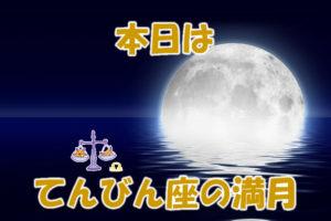 本日はてんびん座の満月