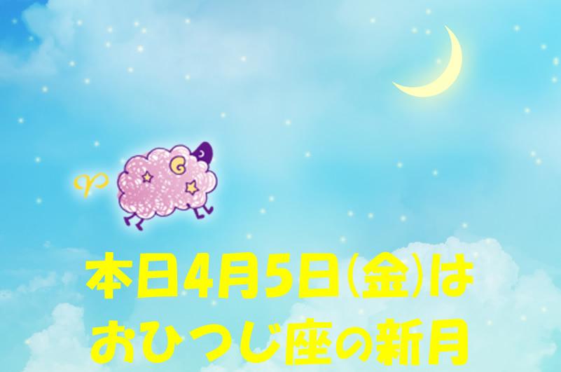 本日4月5日(金)はおひつじ座の新月