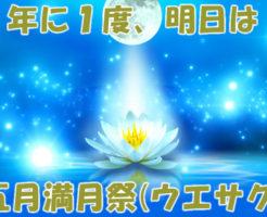 明日は五月満月祭(ウエサク)