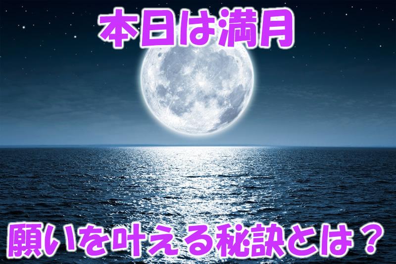 本日は満月、願いを叶える秘訣とは?