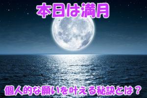 本日は満月、個人的な願いを叶える秘訣とは?