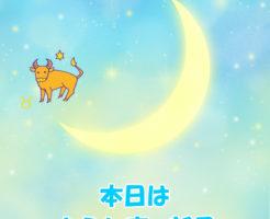 本日はおうし座の新月
