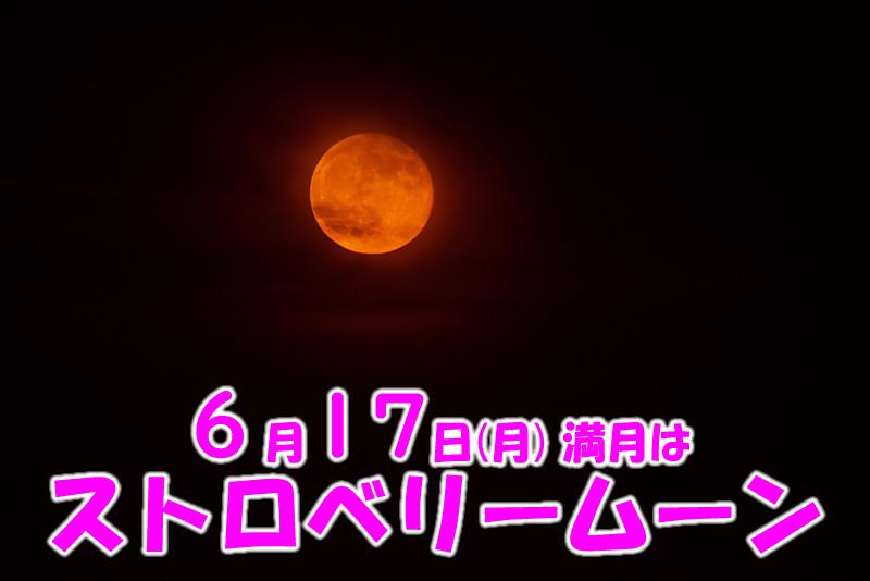 6月17日の満月はストロベリームーン