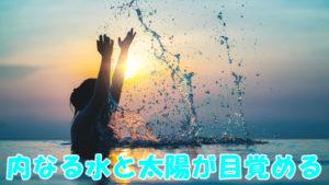 内なる水と太陽が目覚める