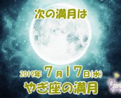 2019年7月満月メッセージ