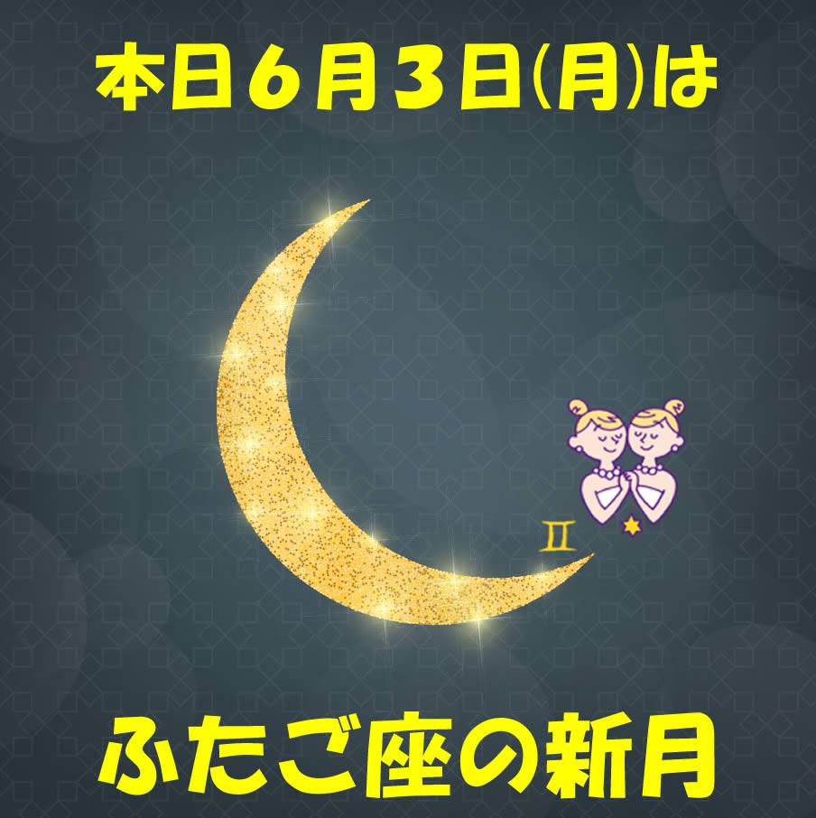 本日6月3日はふたご座の新月