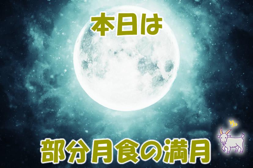 本日7月17日(水)は部分月食の満月