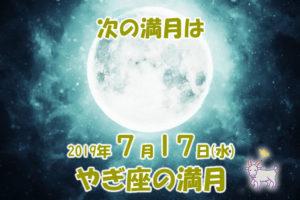 7月17日はやぎ座の満月