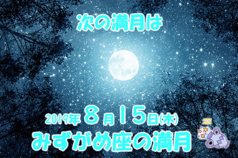 8月15日はみずがめ座の満月
