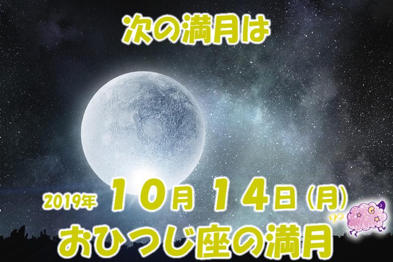 2019年10月満月メッセージ