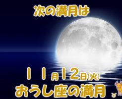 2019年11月おうし座の満月