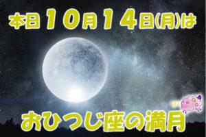 本日10月14日はおひつじ座の満月