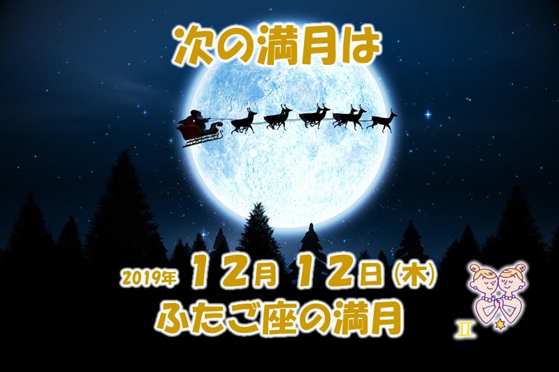 2019年12月ふたご座の満月