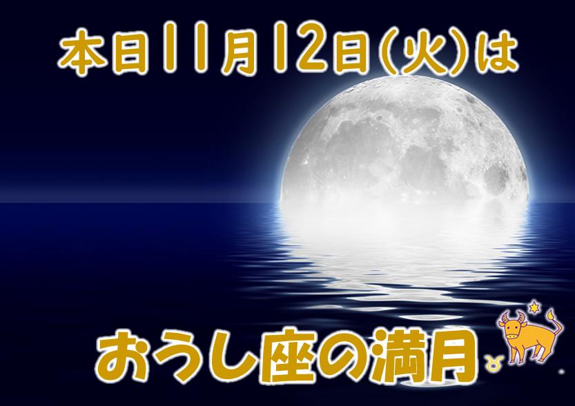 本日11月12日(火)は満月