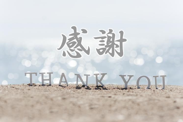 感謝のお月さま
