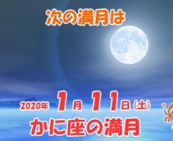 2020年1月かに座の満月