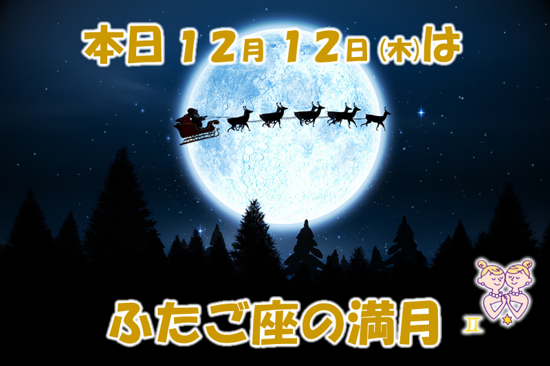本日12月12日はふたご座の満月