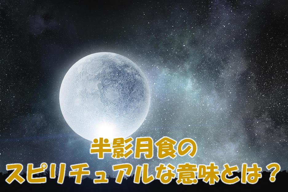 半影月食のスピリチュアルな意味