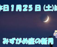 本日1月25日(土)はみずがめ座の新月