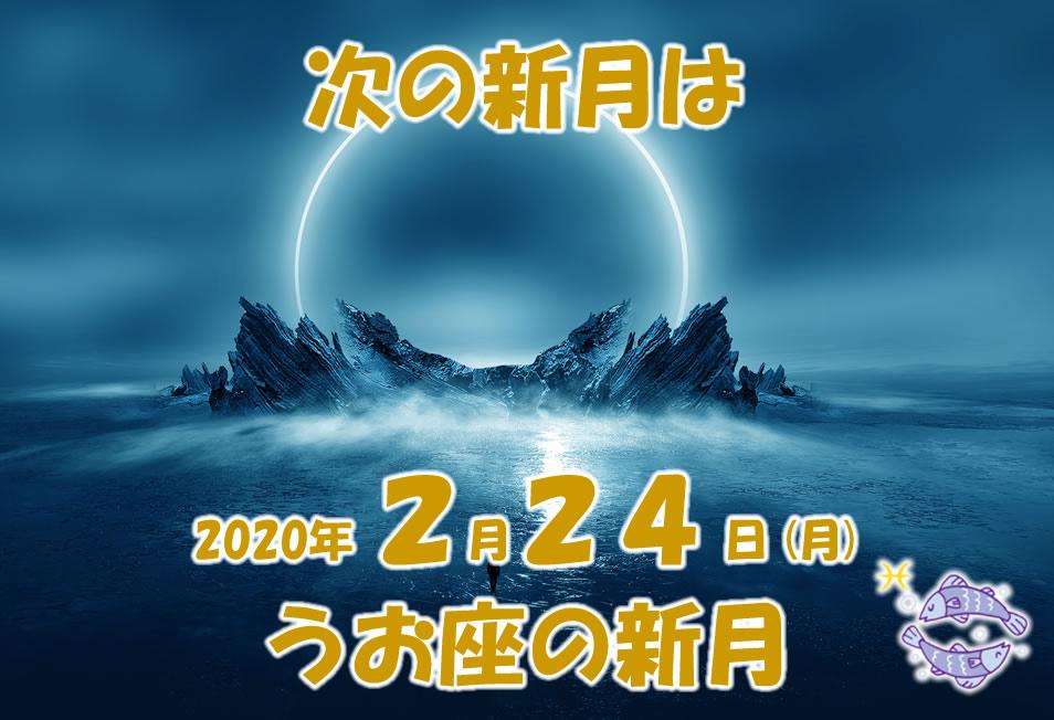 2020年2月うお座の新月