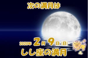 2020年2月しし座の満月