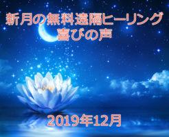 喜びの声☆2019年12月