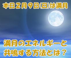 本日2月9日(日)は満月です。
