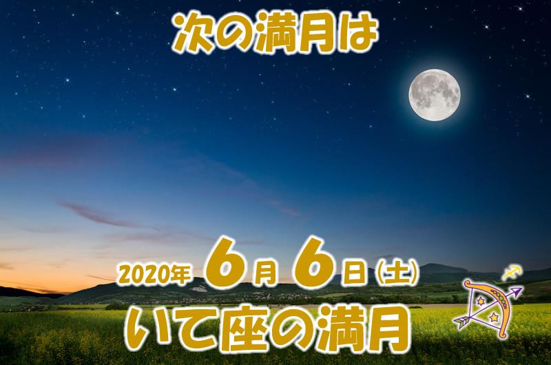 2020年6月いて座の満月