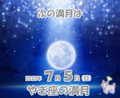 7月やぎ座の満月