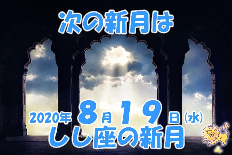 2020年8月しし座の新月メッセージ