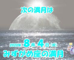 2020年8月4日はみずがめ座の満月