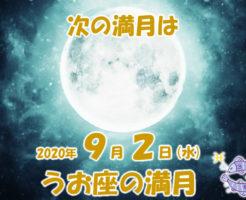 2020年9月2日はうお座の満月