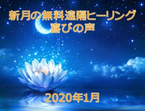 新月の無料遠隔ヒーリング喜びの声☆2020年1月