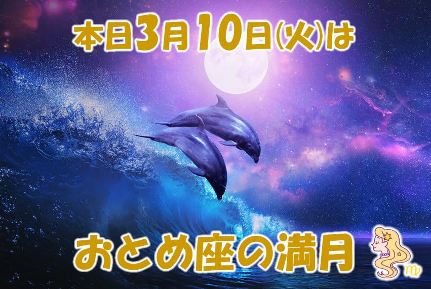 本日3月10日(火)はおとめ座の満月です