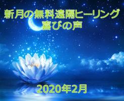 新月の無料遠隔ヒーリング喜びの声☆2020年2月